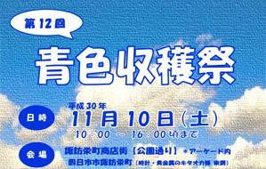 青色収穫祭